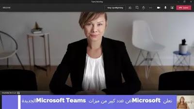 تعلن Microsoft عن عدد كبير من ميزات Microsoft Teams الجديدة