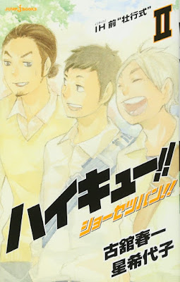 Hellominju.com: ハイキュー!!    ショーセツバン!! 第2巻 表紙    Haikyuu!! Shōsetsuban!! Covers   Hello Anime !