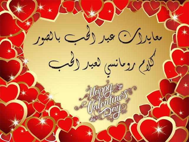 معايدات عيد الحب بالصور كلام رومانسي لعيد الحب