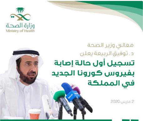 تسجيل أول حالة إصابة بفيروس كورونا الجديد في  السعودية