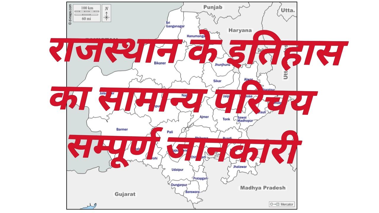 राजस्थान के इतिहास का सामान्य परिचय