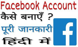Facebook पर Account कैसे बनाये?