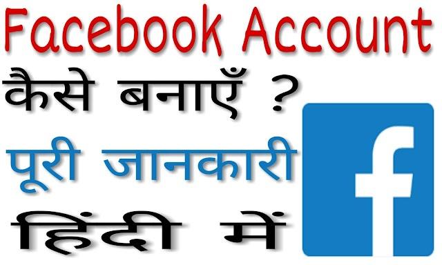 फेसबुक पर अकाउंट कैसे बनाये