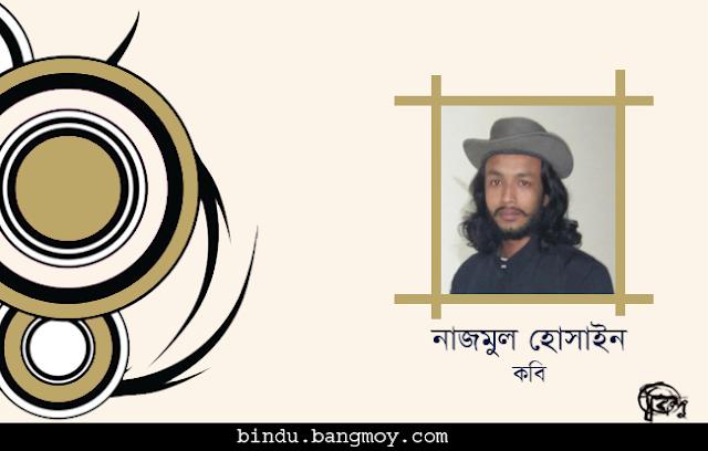 ছোটগল্প: সাতাশটি স্বপ্ন এবং একটি চশমা | নাজমুল হোসাইন