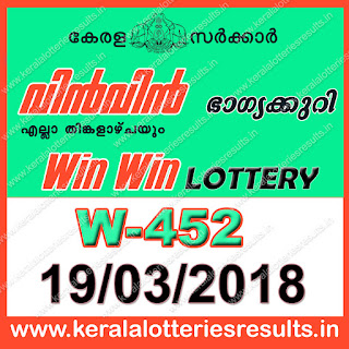 "Keralalotteriesresults.in, ""kerala lottery result 19 3 2018 Win Win W 452"", kerala lottery result 19-03-2018, win win lottery results, kerala lottery result today win win, win win lottery result, kerala lottery result win win today, kerala lottery win win today result, win win kerala lottery result, win win lottery W 452 results 19-3-2018, win win lottery w-452, live win win lottery W-452, 19.3.2018, win win lottery, kerala lottery today result win win, win win lottery (W-452) 19/03/2018, today win win lottery result, win win lottery today result 19-3-2018, win win lottery results today 19 3 2018, kerala lottery result 19.03.2018 win-win lottery w 452, win win lottery, win win lottery today result, win win lottery result yesterday, winwin lottery w-452, win win lottery 19.3.2018 today kerala lottery result win win, kerala lottery results today win win, win win lottery today, today lottery result win win, win win lottery result today, kerala lottery result live, kerala lottery bumper result, kerala lottery result yesterday, kerala lottery result today, kerala online lottery results, kerala lottery draw, kerala lottery results, kerala state lottery today, kerala lottare, kerala lottery result, lottery today, kerala lottery today draw result, kerala lottery online purchase, kerala lottery online buy, buy kerala lottery online, kerala lottery tomorrow prediction lucky winning guessing number, kerala lottery, kl result,  yesterday lottery results, lotteries results, keralalotteries, kerala lottery, keralalotteryresult, kerala lottery result, kerala lottery result live, kerala lottery today, kerala lottery result today, kerala lottery results today, today kerala lottery result"