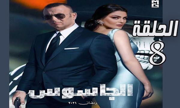 Al Jassous Episode 08