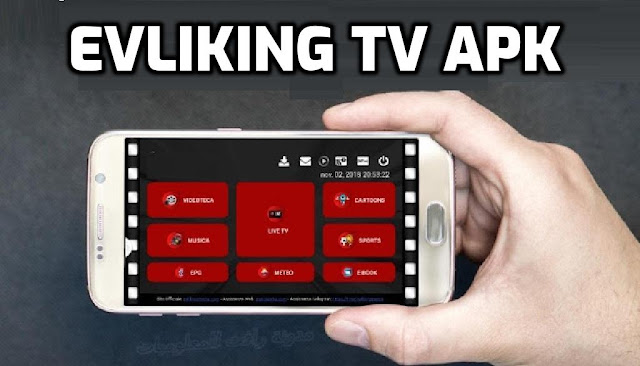 تحميل برنامج evliking لمشاهدة القنوات لاصحاب الانترنت الضعيف مجانا