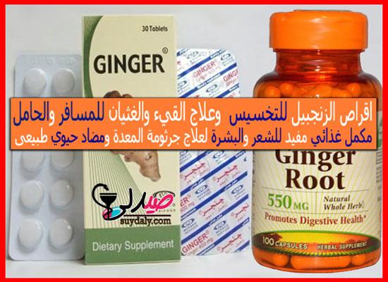 جنجر أقراص وكبسولات Ginger للتخسيس مكمل غذائي لزيادة نمو الشعر ونضارة البشرة ومسكن للآلام ومضاد حيوي لعلاج القيء والغثيان والدوار وجرثومة المعدة دواعي وموانع الاستعمال والآثار الجانبية والجرعة والتداخلات الدوائية والسعر في 2020