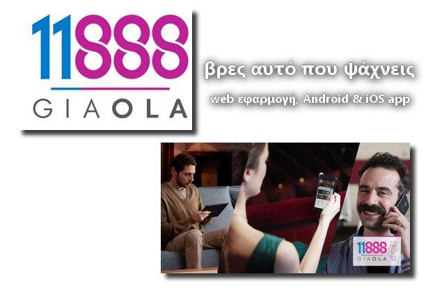 «11888 GIA OLA» - Βρες τηλέφωνα και οδούς από φίλους και γνωστούς