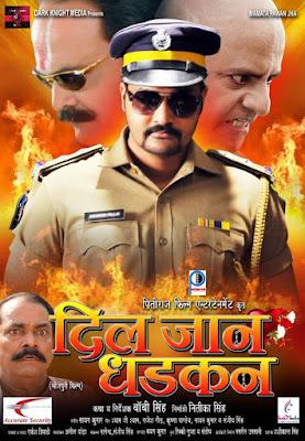 Dil Jaan Dhadkan Bhojpuri Movie