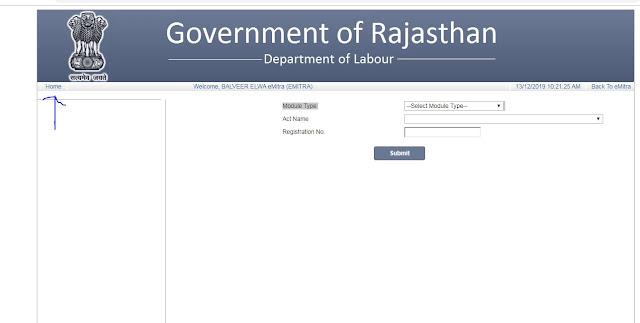 shramik card status scholarship form hindi rajasthan