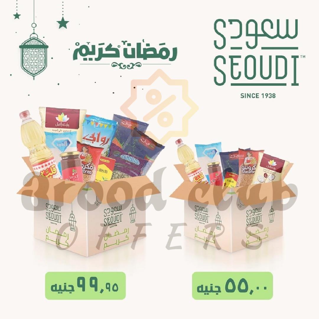 عروض كرتونة رمضان 2020 فى سعودى