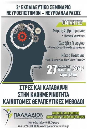 Στο Άργος το 2ο Εκπαιδευτικό Σεμινάριο Νευροεπιστημών και Νευροανάδρασης