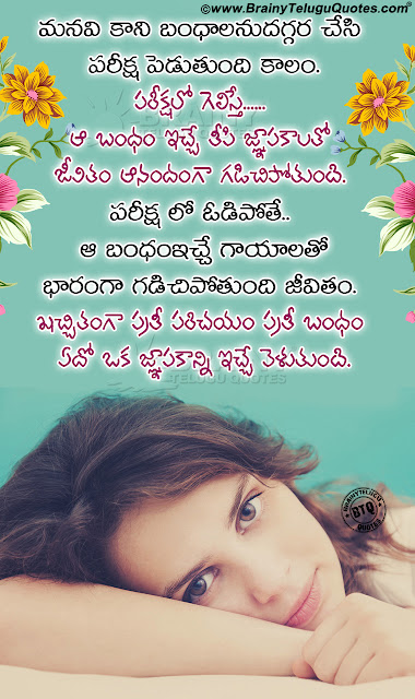telugu messages, best words on relationship in telugu, famous telugu life changing relationship quotes