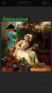 275 слов барышня торгует цветами на 1 уровне