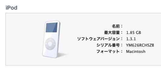 First Gear: 大事な初代iPod nano
