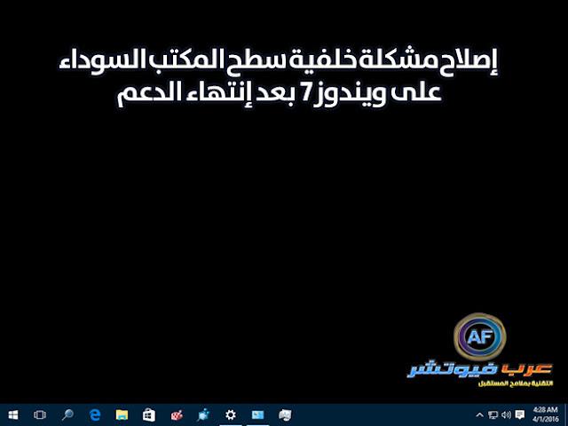 إصلاح مشكلة خلفية سطح المكتب السوداء على ويندوز 7 بعد إنتهاء الدعم