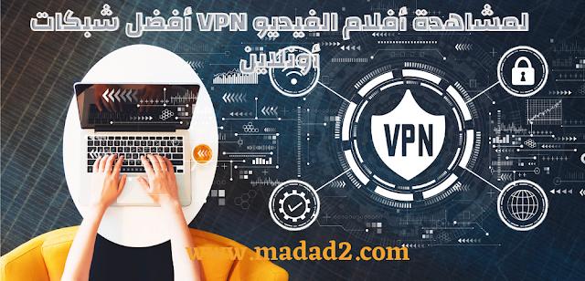 أفضل شبكات VPN لمشاهدة أفلام الفيديو أونلاين