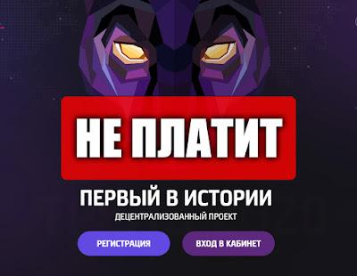 Скриншоты выплат с хайпа panther2020.com