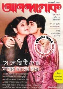 Magazine Anandalok 27 January 2017 (Bangla PDF)