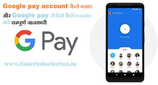 Google pay account कैसे बनाए और पैसे कैसे transfer करें सम्पूर्ण जानकारी