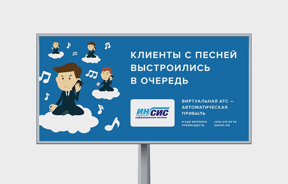 креативная концепция, рекламная кампания, виртуальная АТС ИНСИС