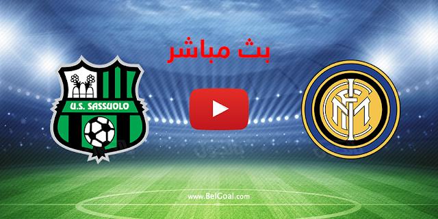 موعد مباراة ساسولو وانتر ميلان بث مباشر بتاريخ 28-11-2020 الدوري الايطالي