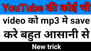 youtube ke video ko audio me kaise download kare | by techno Shailesh