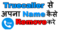 how-to-delete-your-name-permanently-in-truecaller