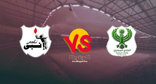 نتيجة مباراة المصري البورسعيدي وإنبي اليوم 23 أغسطس 2021 في الدوري المصري