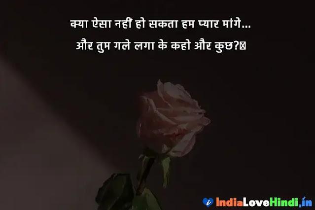 romantic love sms in hindi