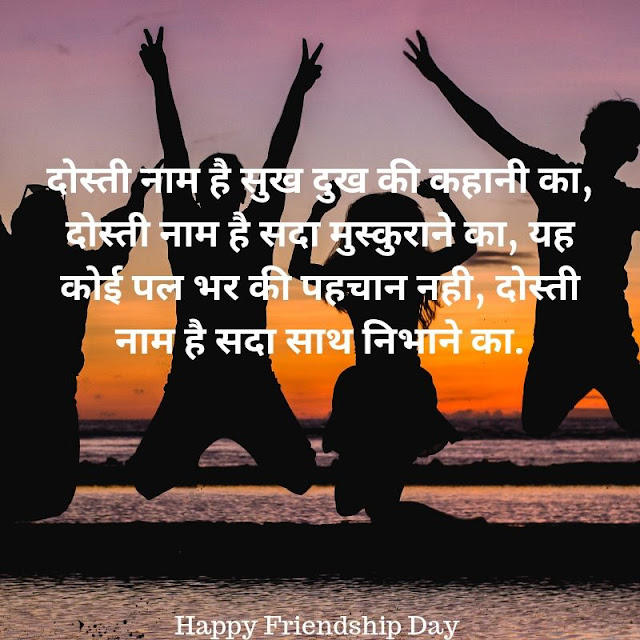 happy friendship day status
