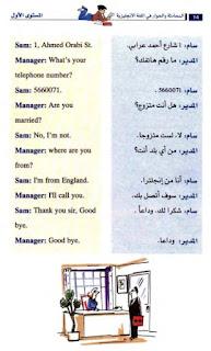 تعلم المحادثة بالإنجليزية [بالصور] ebooks.ESHAMEL%5B16%