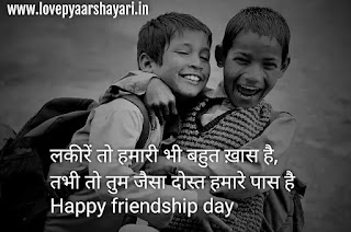 Friendship day shayari in hindi images
