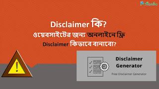 Free Online Disclaimer Generator in Bangla