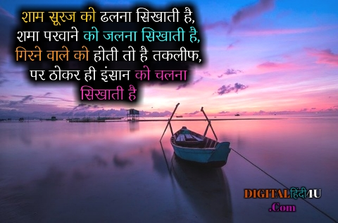 Shaam par hindi shayari