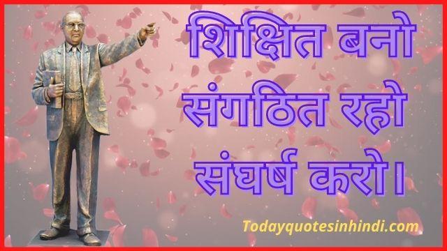 Babasaheb Ambedkar Jayanti Quotes In Hindi