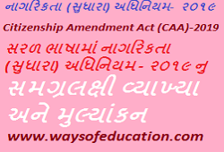 CITIZENSHIP AMENDMENT ACT (CAA) 2019