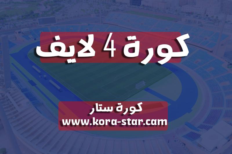 كورة 4 لايف | kooora4live | مباريات اليوم بث مباشر