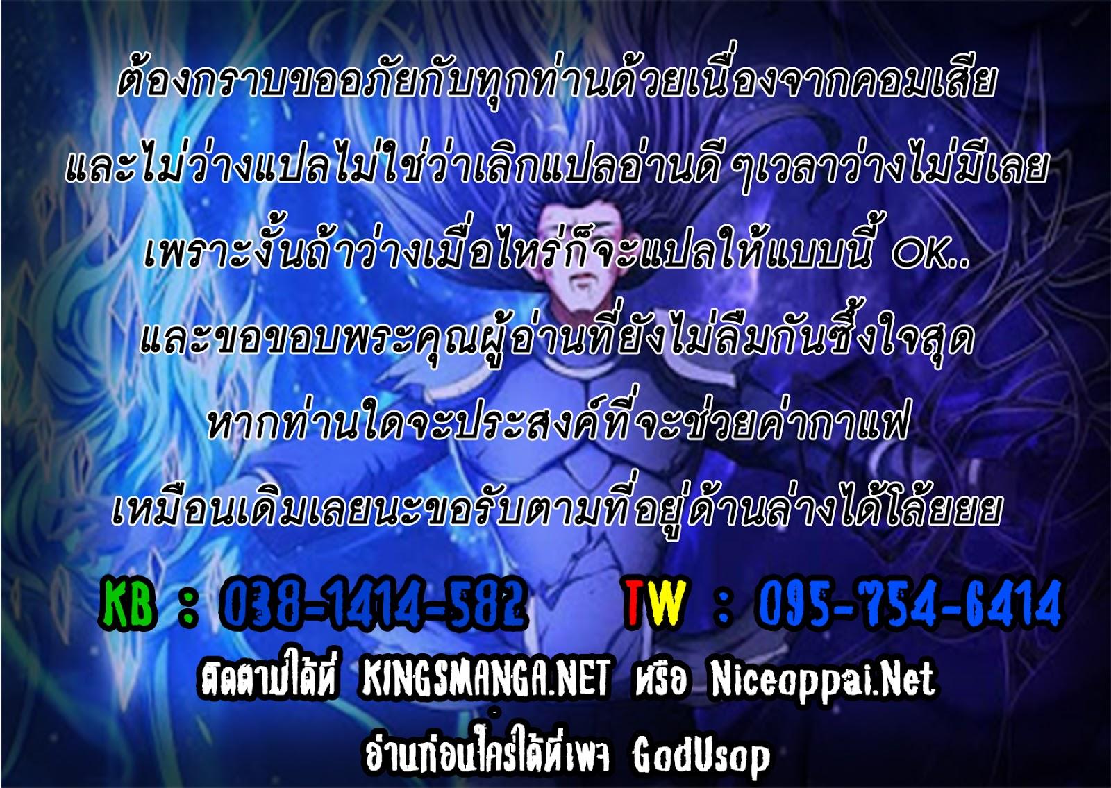 God of Martial Arts ตอนที่ 176 TH แปลไทย