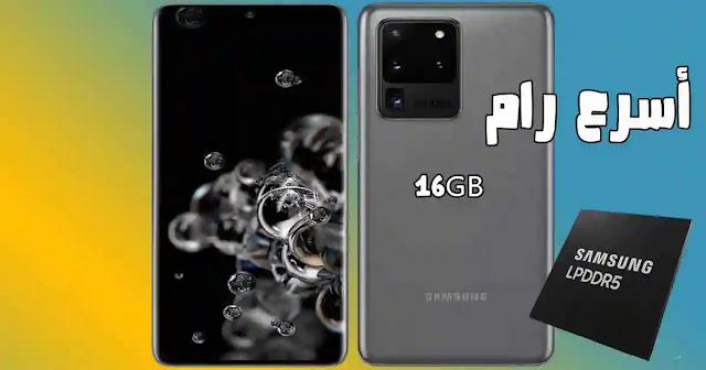 أسرع رام في العالم سيأتي بها هاتفSamsung Galaxy S21 القادم