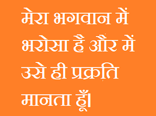 10 Lines on Nature in Hindi