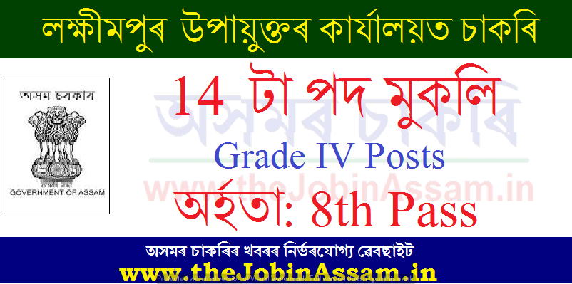 DC Office Lakhimpur Recruitment 2020: