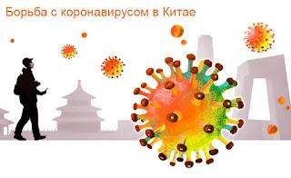 Борьба с коронавирусом в Китае