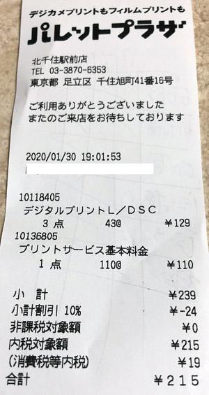 パレットプラザ 北千住駅前店 2020/1/30 のレシート