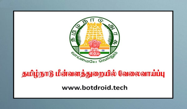 TN Fisheries Department Recruitment 2021, Apply for Manager, MTS and other posts | TN Govt Jobs
