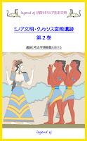 電子書籍/ミノア文明・クノッソス宮殿遺跡 第2巻/clegend ej