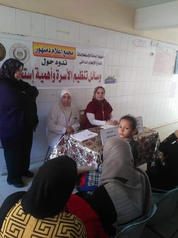 """"""" وسائل تنظيم الأسرة وأهمية استخداماتها  """" ندوة بالمركز الطبي لمدينة ناصر بدمنهور"""