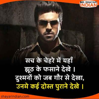 दुश्मनी शायरी - Dosti Dushmani Shayari Status Quote Image in Hindi