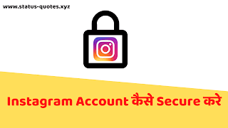 How To Secure Instagram Account in Hindi - Instagram Account कैसे Secure करे